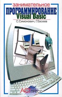 Занимательное программирование. Visual Basic #1