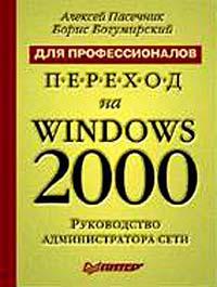 Переход на Windows 2000 для профессионалов. Руководство администратора сети  #1