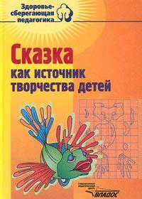 Сказка как источник творчества детей | Филиппова Людмила Васильевна, Филиппов Юрий Владимирович  #1