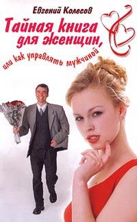Тайная книга для женщин, или Как управлять мужчиной | Колесов Евгений Николаевич  #1