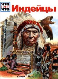 Индейцы #1