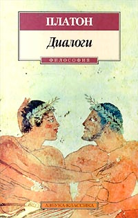 Платон. Диалоги #1