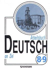 Deutsch am Ziel. Arbeitsbuch. 8-9 klass #1