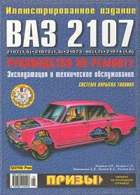 ВАЗ 2107: 2107(1,5), 21072(1,3), 21073-40(1,7), 21074(1,6). Руководство по ремонту. Эксплуатация и техническое #1