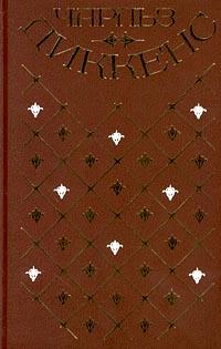 Чарльз Диккенс. Собрание сочинений в 20 томах. Том 11. Жизнь Дэвида Копперфилда, рассказанная им сам #1