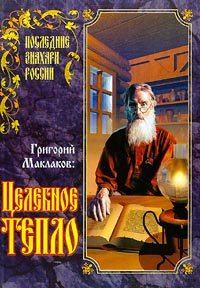 Григорий Маклаков: Целебное тепло #1