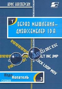 Образ мышления - дизассемблер IDA. Том I. Описание функций встроенного языка IDA Pro  #1