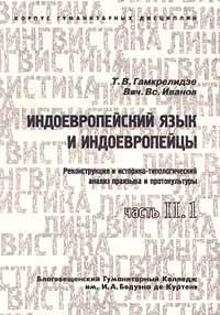 Индоевропейский язык и индоевропейцы. Часть II.1 #1