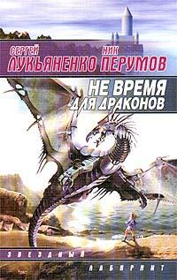 Не время для драконов | Перумов Николай Даниилович, Лукьяненко Сергей Васильевич  #1