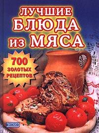 Лучшие блюда из мяса #1