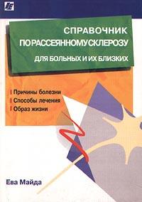 Справочник по рассеянному склерозу для больных и их близких  #1