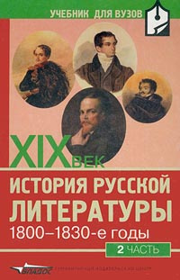 История русской литературы. ХIX век. 1800-1830-е годы. Часть 2 #1