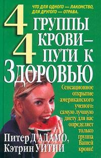 4 группы крови - 4 пути к здоровью #1