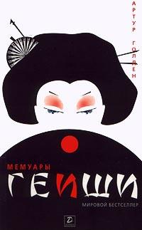 Мемуары гейши #1