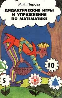 Дидактические игры и упражнения по математике #1