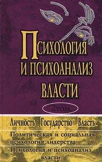 Психология и психоанализ власти. 2 том #1