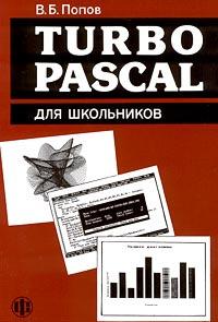 Turbo Pascal для школьников #1