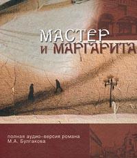Мастер и Маргарита (аудиокнига CD)   Булгаков Михаил Афанасьевич  #1