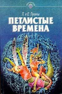 Петлистые времена | Лукин Евгений Юрьевич, Лукина Любовь Александровна  #1