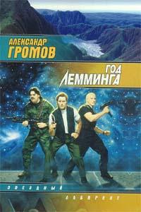 Год Лемминга | Громов Александр Николаевич #1