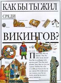 Как бы ты жил среди викингов? #1