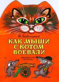 Как мыши с котом воевали #1
