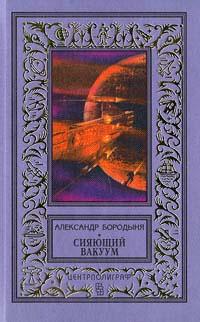 Сияющий вакуум   Бородыня Александр Сергеевич #1