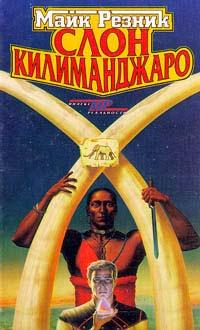 Слон Килиманджаро | Резник Майк #1