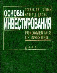 Основы Инвестирования с приложением #1