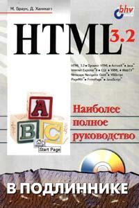 HTML 3.2 в подлиннике #1
