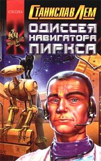 Одиссея навигатора Пиркса   Лем Станислав #1