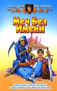 Меч Без Имени   Белянин Андрей Олегович #1