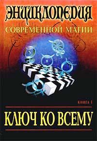 Ключ ко всему: Энциклопедия современной магии. Книга 1 #1