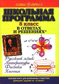 Школьная программа в ответах и решениях. Русский язык. Литература. Физика. Химия. 8 класс  #1