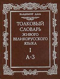 Толковый словарь живого великорусского языка. Том I. (А - З)  #1