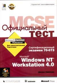 Официальный тест MCSE. Microsoft Windows NT Workstation 4.0. Сертификационный экзамен 70-073 (+ CD - #1