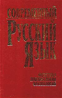 Современный русский язык. Часть 1. Фонетика. Лексикология. Фразеология  #1