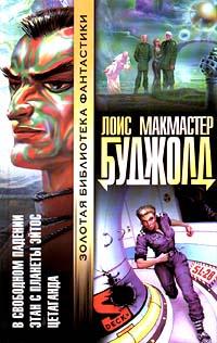 Цетаганда. Этан с планеты Эйтос. В свободном падении   Буджолд Лоис Макмастер  #1