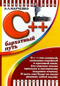 C++. Бархатный путь   Марченко Антон Леонардович #1