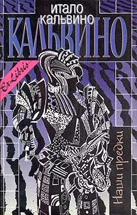 Итало Кальвино. Собрание сочинений в 3 томах. Том 1. Наши предки | Кальвино Итало  #1