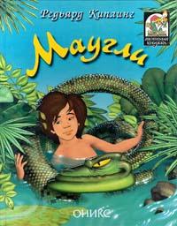 Маугли #1