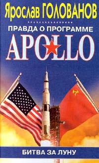 Правда о программе APOLLO: Битва за Луну   Голованов Ярослав Кириллович  #1