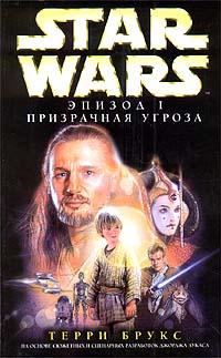 Star Wars: Эпизод I. Призрачная угроза #1