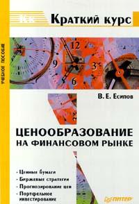 Ценообразование на финансовом рынке   Есипов Виктор Ефимович  #1