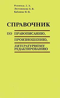 Справочник по правописанию, произношению, литературному редактированию  #1