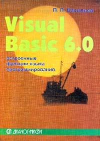Встроенные функции языка программирования Visual Basic 6.0 #1