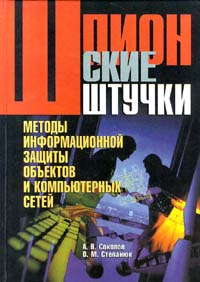 Шпионские штучки. Методы информационной защиты объектов и компьютерных сетей  #1