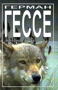 Степной волк. Роман, рассказы, эссе #1