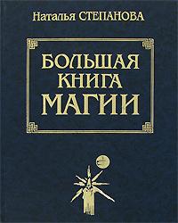Большая книга магии #1