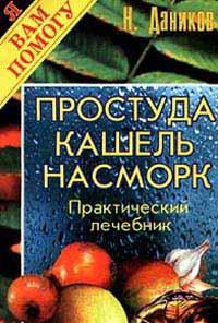 Простуда, кашель, насморк. Практический лечебник | Даников Николай Илларионович  #1